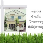 Urgent! Detached Single House for Sales by Owner @Silvalee Suwannabhumi Village, 158 sq.m., 3 bed rooms, 2 rest rooms, with built-in kitchen, wallpaper, and 3 air conditioners suitable for home/ home office. Convenient Location close to express way/ outer